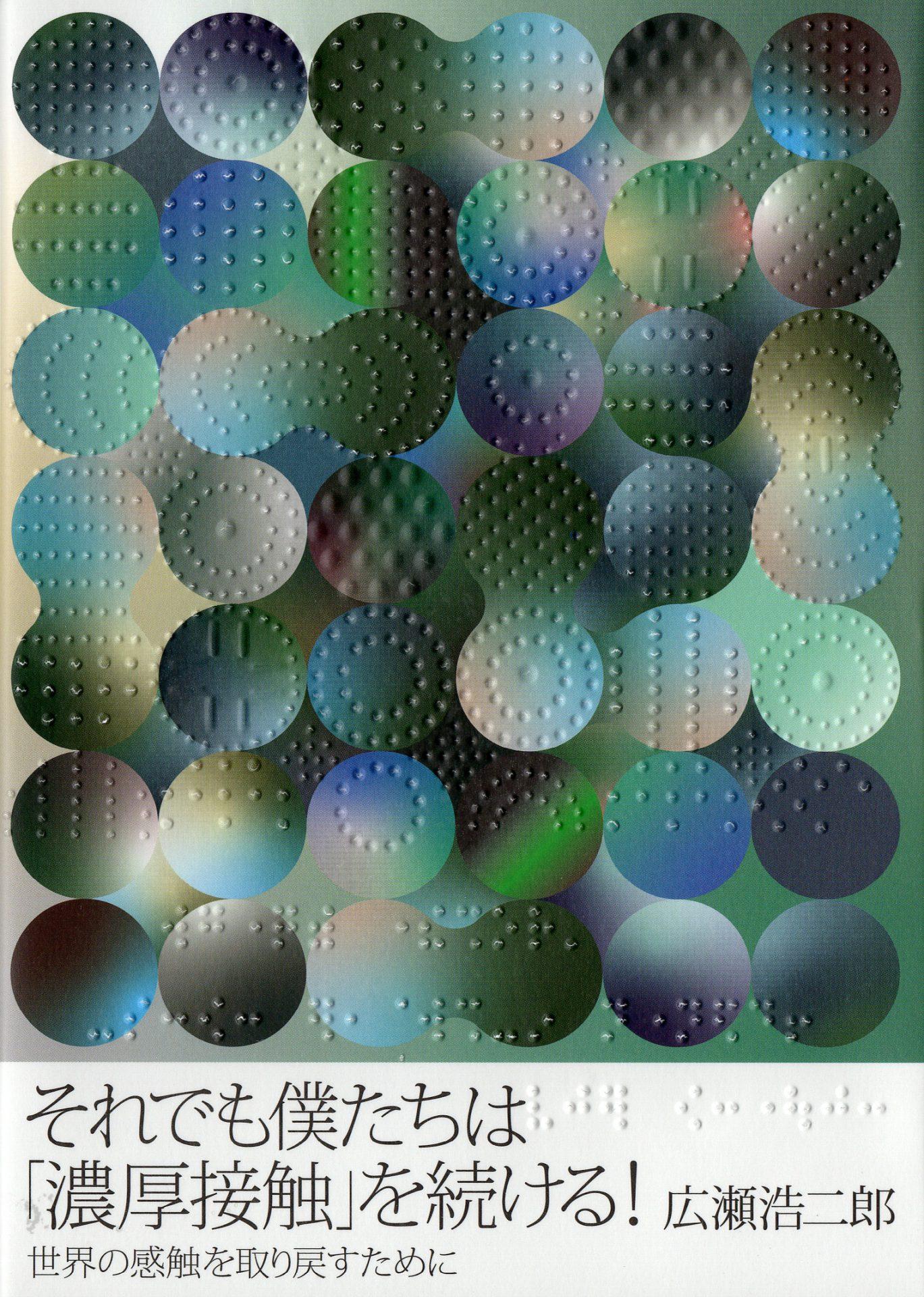 廣瀬さんの書籍の書影、表紙には緑と青の丸が散りばめられたグラフィックとその丸模様に沿うような点字の模様が散りばめられており、視覚的にも触覚的にも楽しいデザインになっています。
